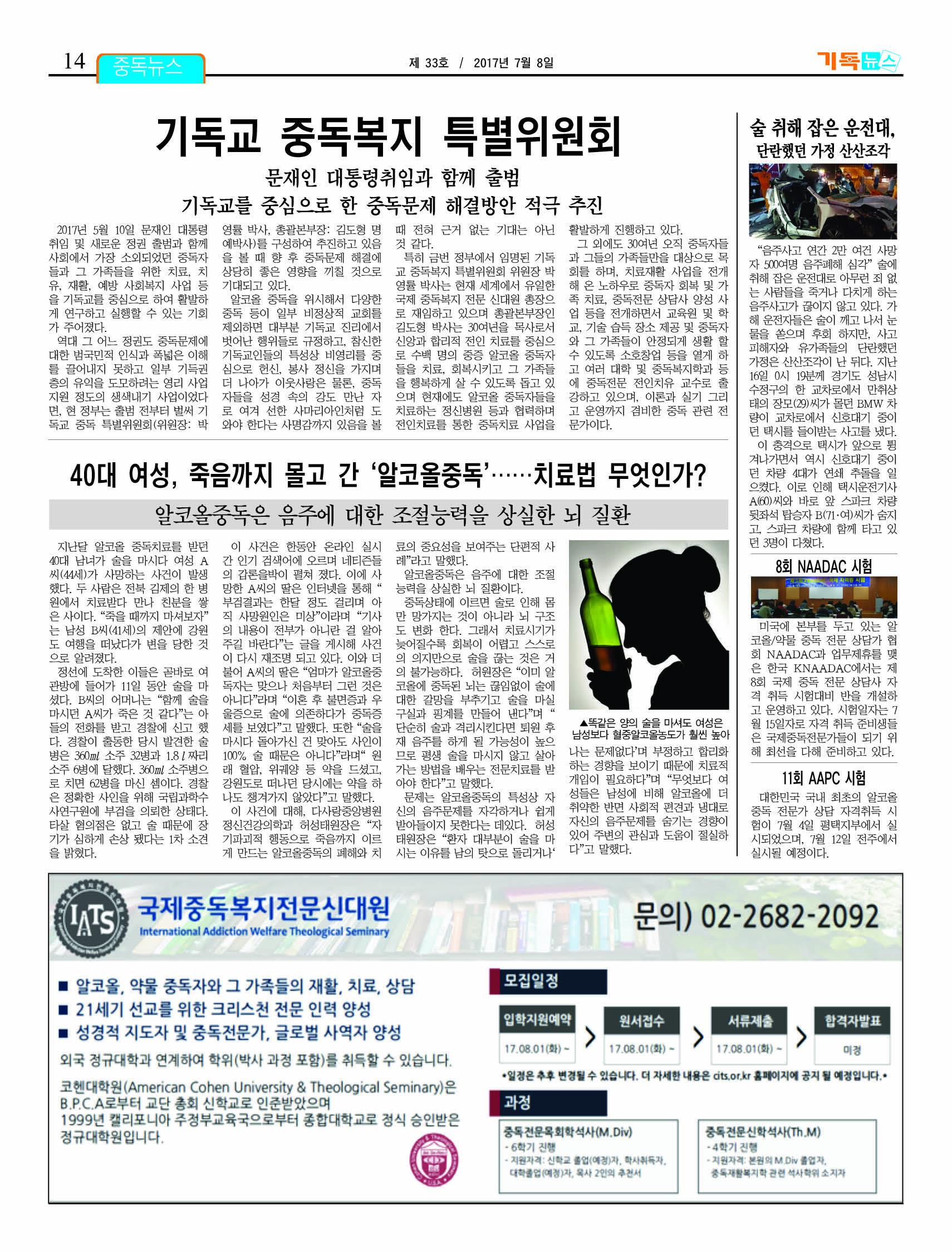 1. 중독 신문 1면.jpg