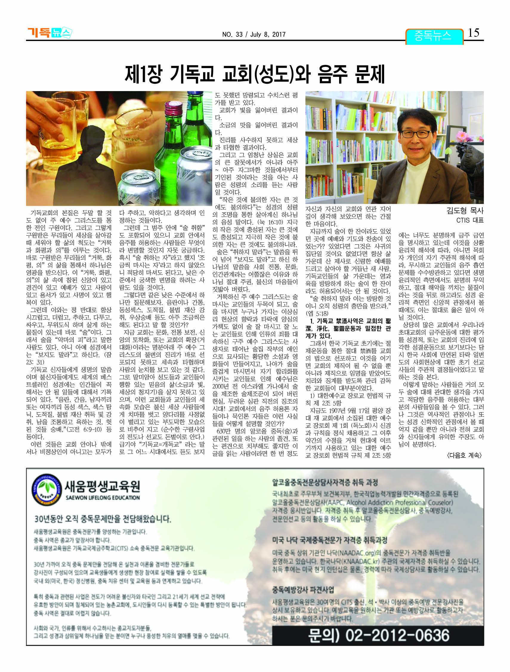 2. 대표 김도형 목사님 칼럼 2면.jpg