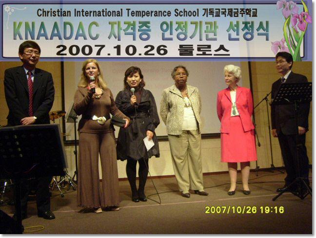 2007 KNAADAC/CITS 자격증 인정기관 선정식